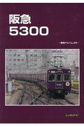 阪急5300 (車両アルバム) [ レイルロード ]