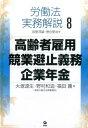 労働法実務解説(8) 高齢者雇用・競業避止義務・企業年金 [ 宮里邦雄 ]