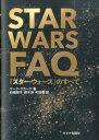 STAR WARS FAQ『スター・ウォーズ』のすべて [ ...