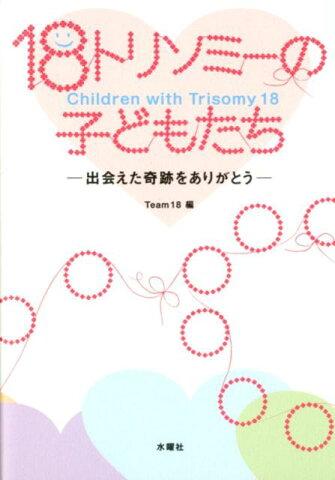 18トリソミーの子どもたち [ Team18 ]