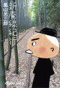 新廃線紀行 [ 嵐山光三郎 ]
