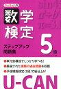ユーキャンの数学検定5級ステップアップ問題集 [ ユーキャン数学検定試験研究会 ]