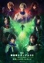 舞台 機動戦士ガンダム00 -破壊による再生ーRe:Build(特装限定版)【Blu-ray】 橋本祥平