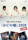 ドキュメント・フィルム「かぐや姫」1978復刻版 [ かぐや姫 ]