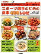 スポーツ選手のための食事400レシピ