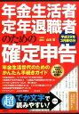 年金生活者・定年退職者のための確定申告(平成29年3月締切分) [ 山本宏(税理士) ]