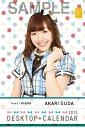 須田亜香里 AKS2015 カレンダー SKE SKE48 発行年月:2014年12月中旬 ISBN:4971869374433 本 カレンダー・手帳・家計簿