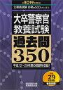 公務員試験 大卒警察官 教養試験 過去問350[2019年度版] (『合格の500』シリーズ) [