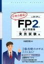 合格力養成!FP2級過去問題集実技試験編(平成28-29年版) [ 日建学院 ]