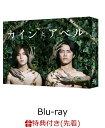 【先着特典】カインとアベル Blu-ray BOX(ポストカード2枚組付き)【Blu-ray】 [