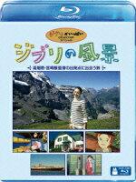 ジブリの風景 〜高畑勲・宮崎駿監督の出発点に出会う旅〜【Blu-ray】
