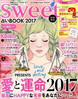 sweet 占いBOOK 2017