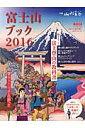 富士山ブック(2016)