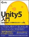 Unity5入門 [ 荒川巧也 ]