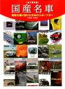 国産名車 【永久保存版】昭和を駆け抜けた日本のスポーツカー〈 (Motor Magazine Moo