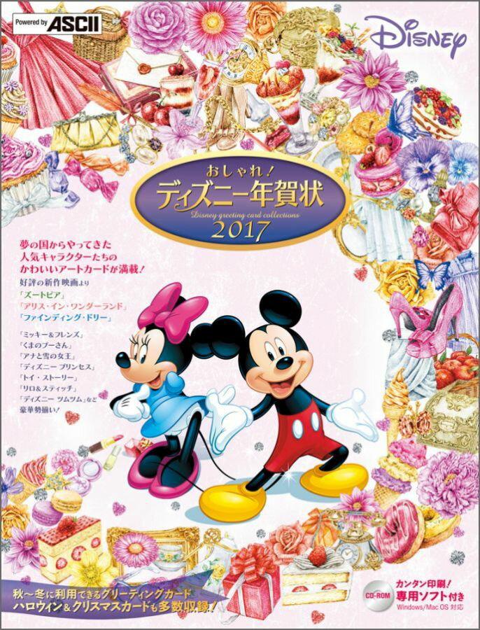 おしゃれ! ディズニー年賀状 2017 [ 年賀状素材集編集部 ]...:book:18200488