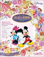 おしゃれ!ディズニー年賀状2017(仮)