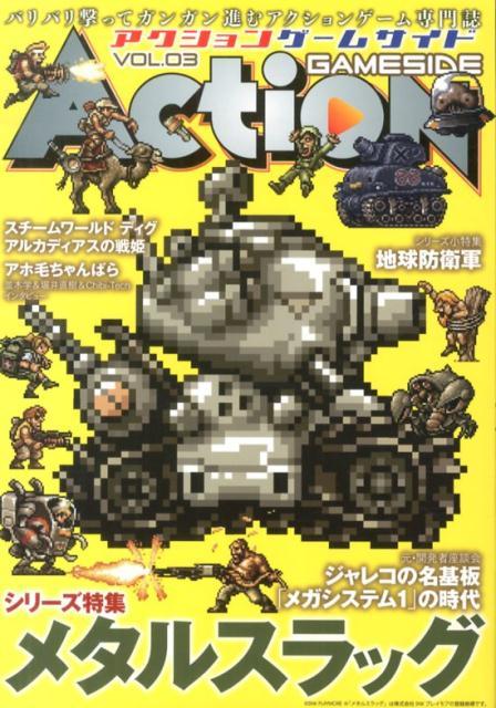 アクションゲームサイド(vol.03)...:book:16718352