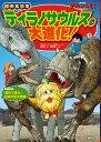 NHK ダーウィンが来た! 超肉食恐竜ティラノサウルスの大進化! [ NHK「ダーウィンが来た!」 ]