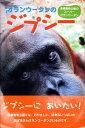 オランウータンのジプシー 多摩動物公園のスーパーオランウータン (ポプラ社ノンフィクション) [ 黒鳥英俊 ]