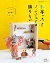 和布で作るミニチュアの飾りもの (レディブティックシリーズ) [ 秋田廣子 ]