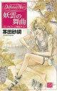 妖雲の舞曲 デルフィニア戦記11 (C・novels fantasia) [ 茅田砂胡 ]