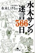 水木サンの迷言366日