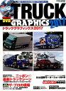 トラックグラフィックス(2017)