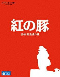 紅の豚【Blu-ray】 [ 森山周一郎 ]...:book:16402270