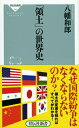 「領土」の世界史 [ 八幡和郎 ]