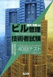 ビル管理技術者試験40回テスト [ 福井清輔 ]