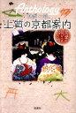 上質の京都案内 文学の花びらを拾う旅 [ 大島一郎 ]