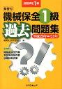 機械保全1級過去問題集(平成20年→24年) [ 機械保全研究委員会 ]