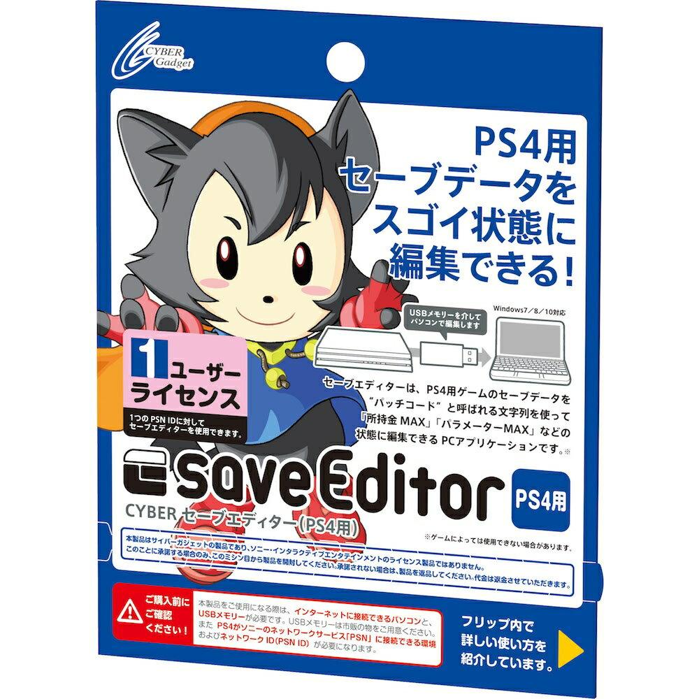 CYBER セーブエディター (PS4用) 1ユーザーライセンス