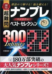 傑作超難問ナンプレプレミアムベスト・セレクション300 Infinity 理詰めで解ける!脳を鍛える! [ 川崎光徳 ]