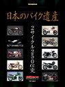 日本のバイク遺産 2サイクル250cc史 (Motor Magazine Mook) [ 佐藤康郎 ]