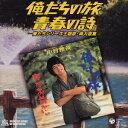 ミュージックファイルシリーズMFコンピレーション::俺たちの旅・青春の詩ー俺たちシリーズ主題歌・挿入