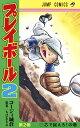 プレイボール2 2 (ジャンプコミックス) [ コージィ城倉 ]