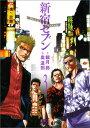 新宿セブン(3) (ニチブンコミックス) [ 奥道則 ]