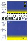 通訳メソッドを応用したシャドウイングで学ぶ韓国語短文会話500 [ 張銀英 ]