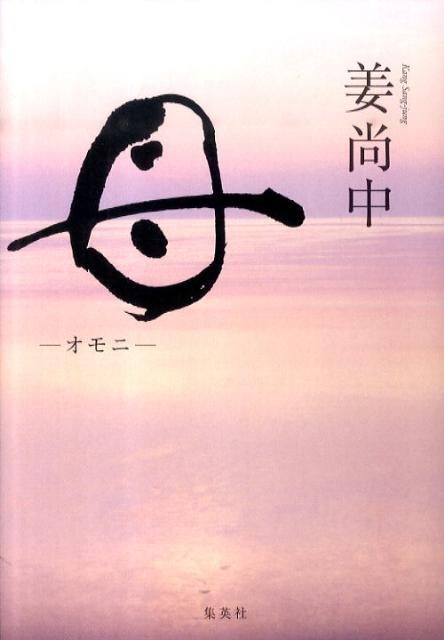 母 [ 姜尚中 ]...:book:13641672