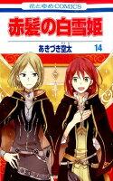 赤髪の白雪姫(第14巻)