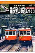 箱根登山鉄道モハ1・2・3 RM MODELS ...の商品画像