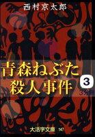 青森ねぶた殺人事件(3)