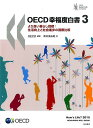 OECD幸福度白書(3) より良い暮らし指標:生活向上と社会進歩の国際比較 [ 経済協力開発機構 ]