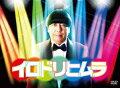 イロドリヒムラ DVD-BOX