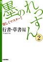 墨のれっすん(2(行書・草書編)) [ 墨編集部 ]