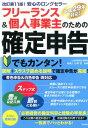 フリーランス&個人事業主のための確定申告改訂第11版 [ 山本宏(税理士) ]