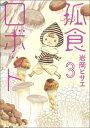 孤食ロボット(3) [ 岩岡ヒサエ ]