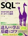 SQL 第2版 ゼロからはじめるデータベース操作 [ ミック ]